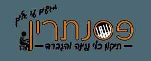 פסנתרין - תיקון כלי נגינה